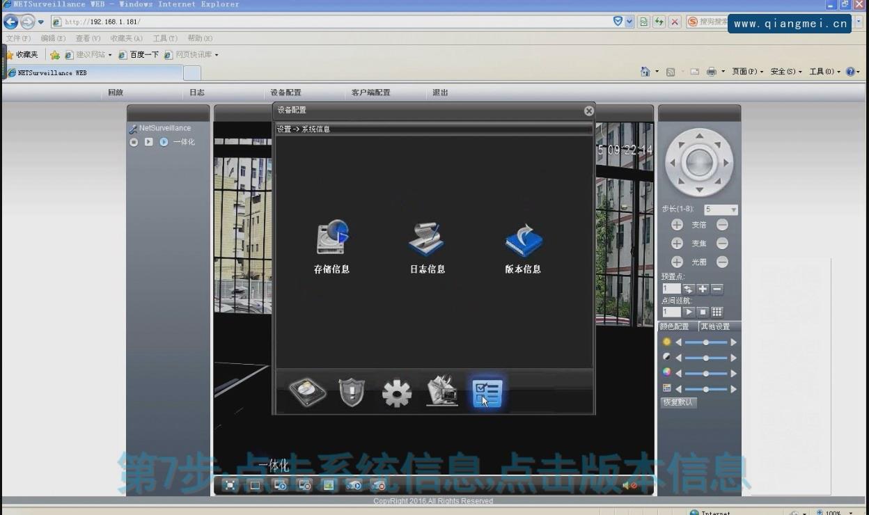 x10深圳強美防爆攝像機遠程連接方法xm