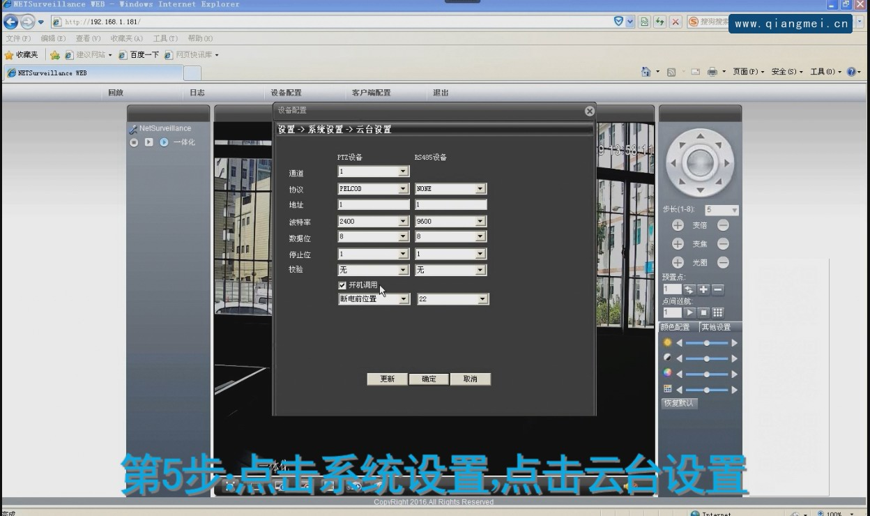 x11深圳強美防爆攝像機云臺設置方法xm