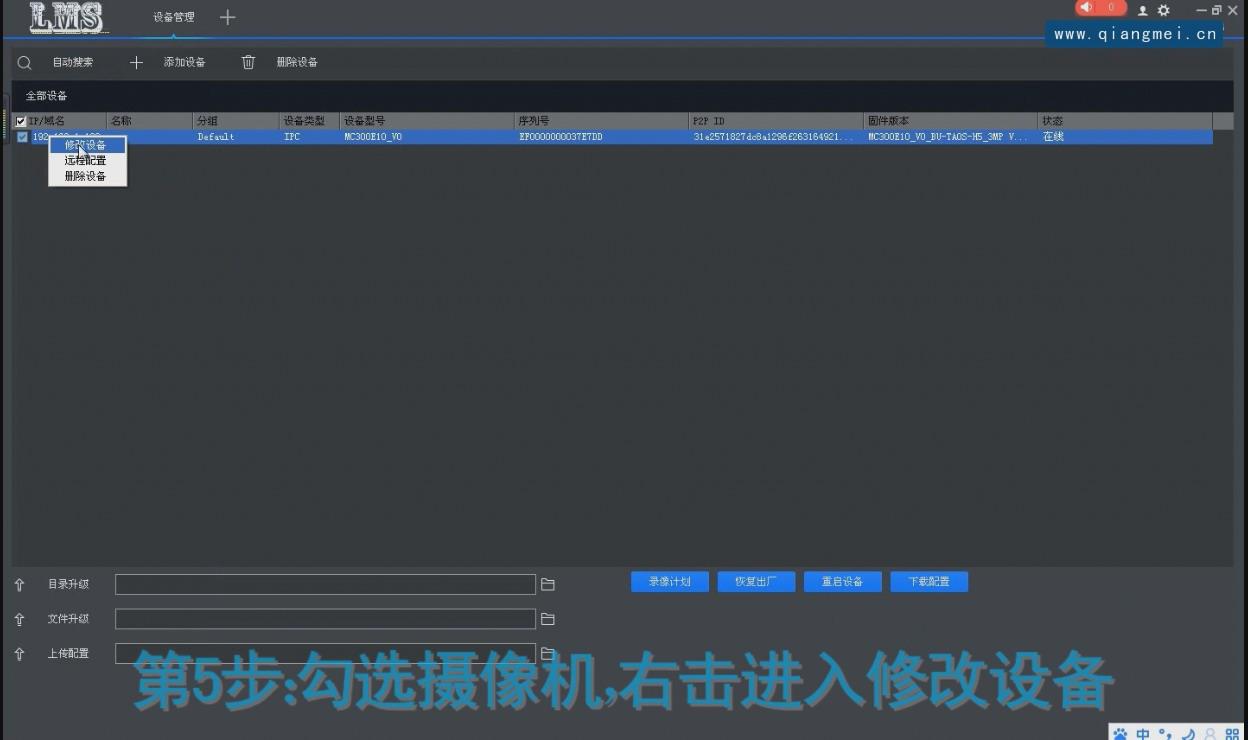 a08深圳強美防爆攝像機客戶端添加攝像機aj