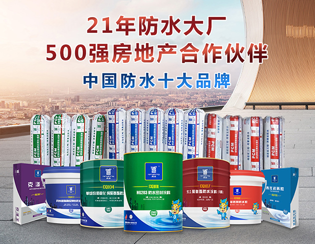 21年防水厂家,中国500强房...