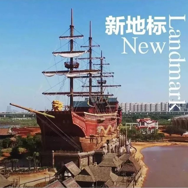 长影海南环球100项目