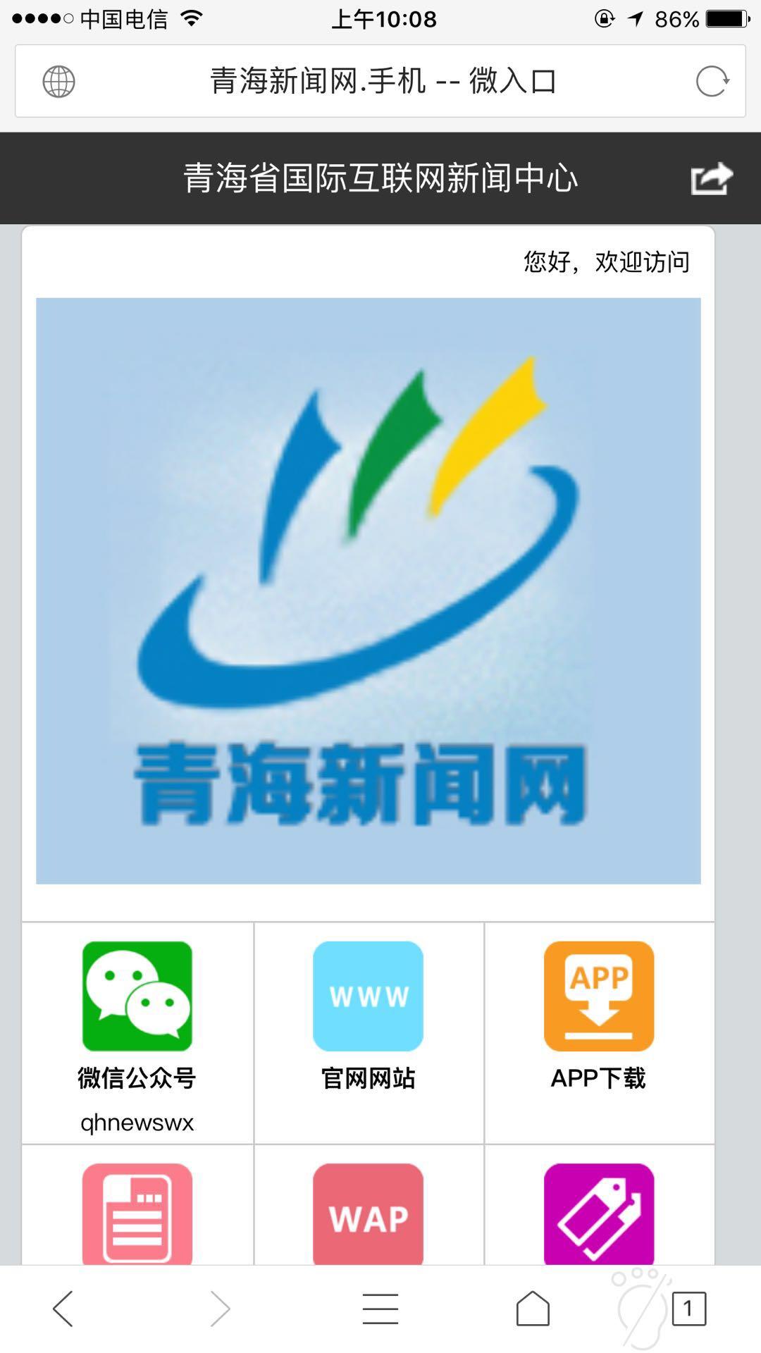 青海新闻网.手机
