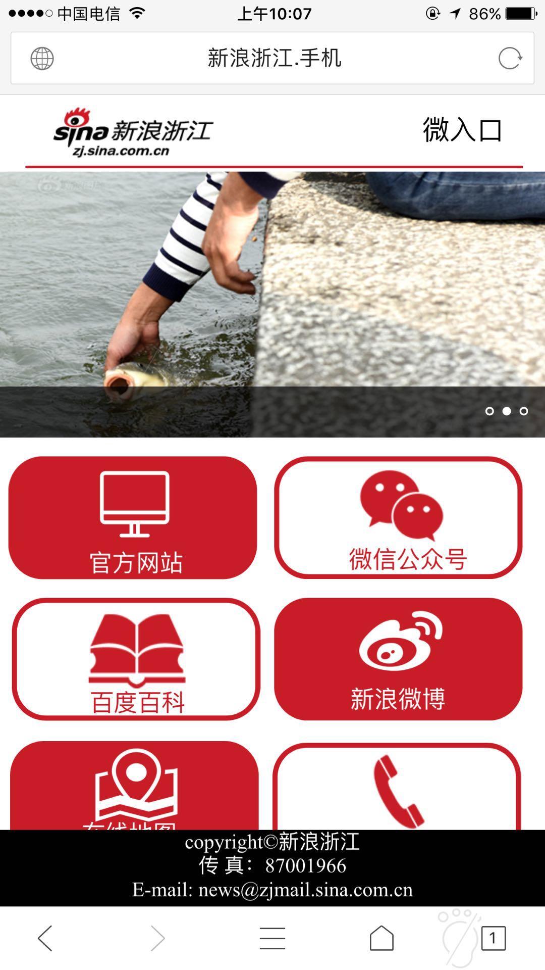 新浪浙江.手机