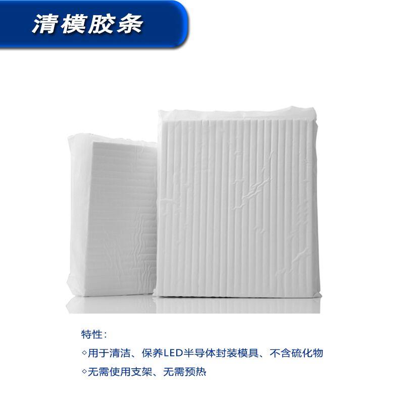 网站压力测试_韩国原装进口清模胶条脱模条用于清洁LED或半导体模具替代洗模饼