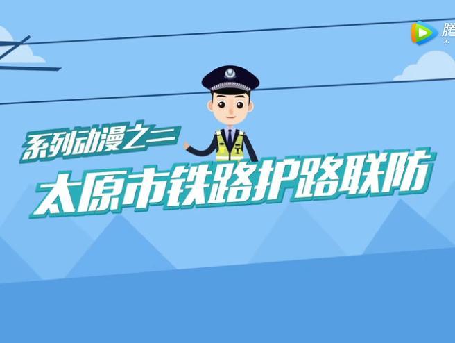 太原市铁路护路联防系列动漫之二