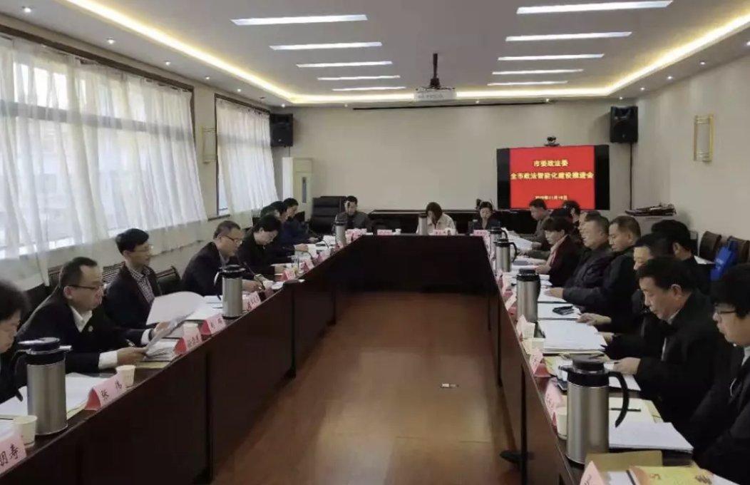 太原市委政法委召开全市政法智能化建设推进会