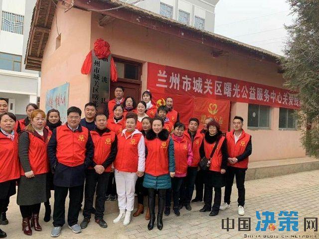 与爱同行,兰州曙光公益成立临洮县...