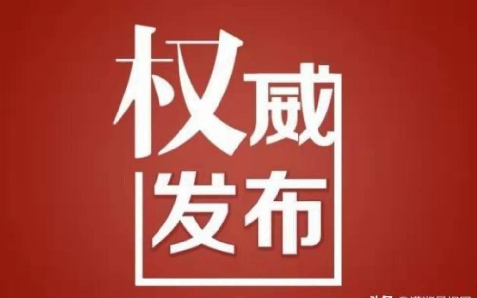 4月8日零时起 武汉市解除离汉离...