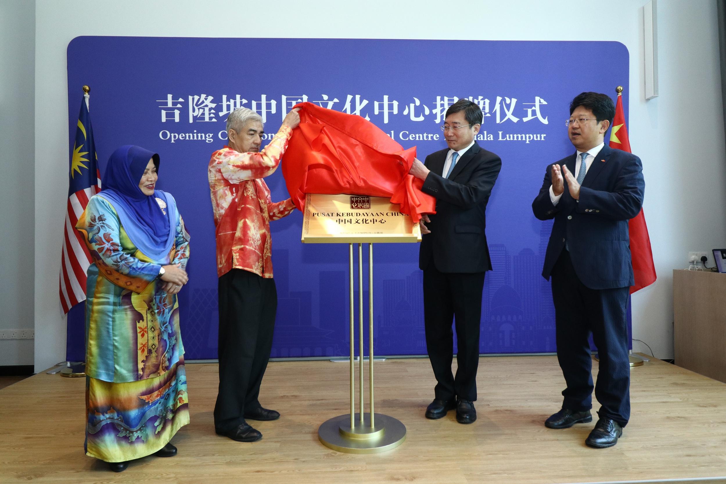 吉隆坡中国文化中心举行揭牌仪式
