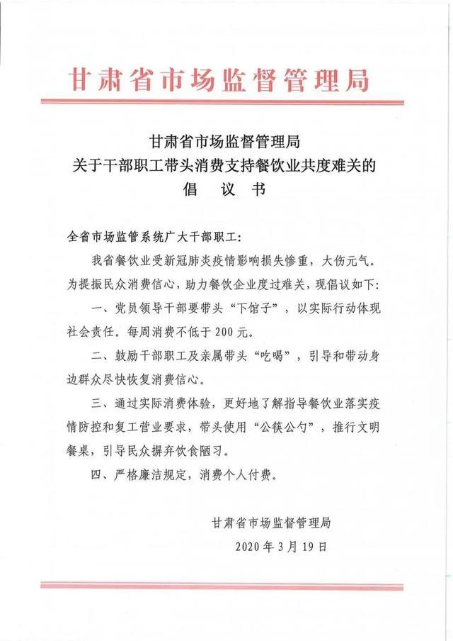 甘肃省市场监管局——鼓励党员领导...