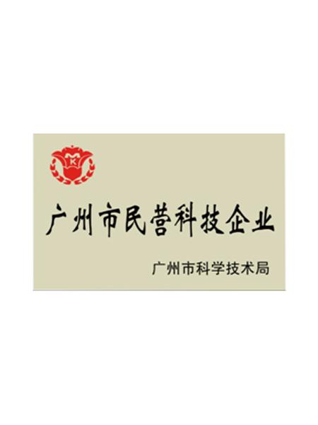 廣州市民營科技企業