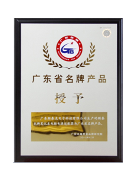 廣東省名牌產品
