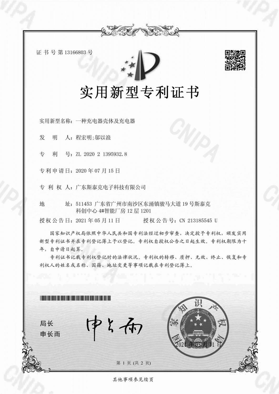 一種充電器殼體及充電器-實用新型專利證書(簽章)