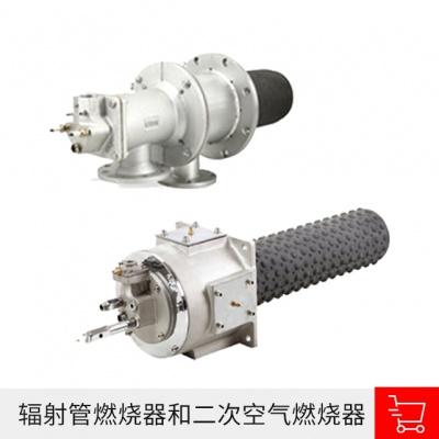 辐射管燃烧器和二次空气燃烧器