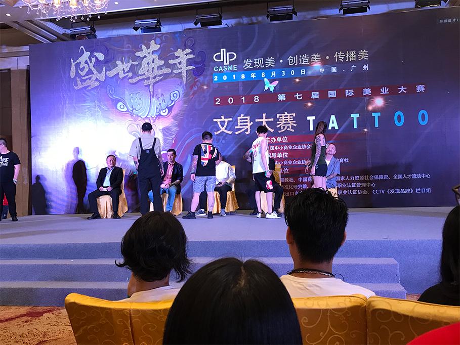 2018年8月30日广州纹身大赛精彩回放