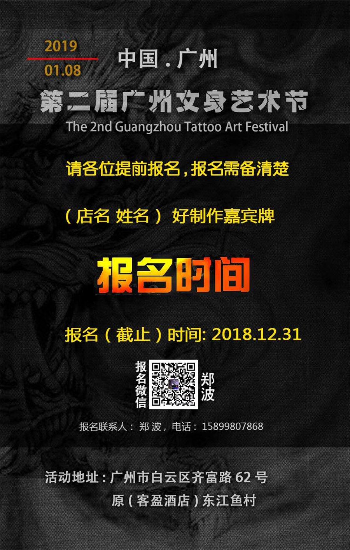 第二届广州纹身艺术节即将盛大开幕