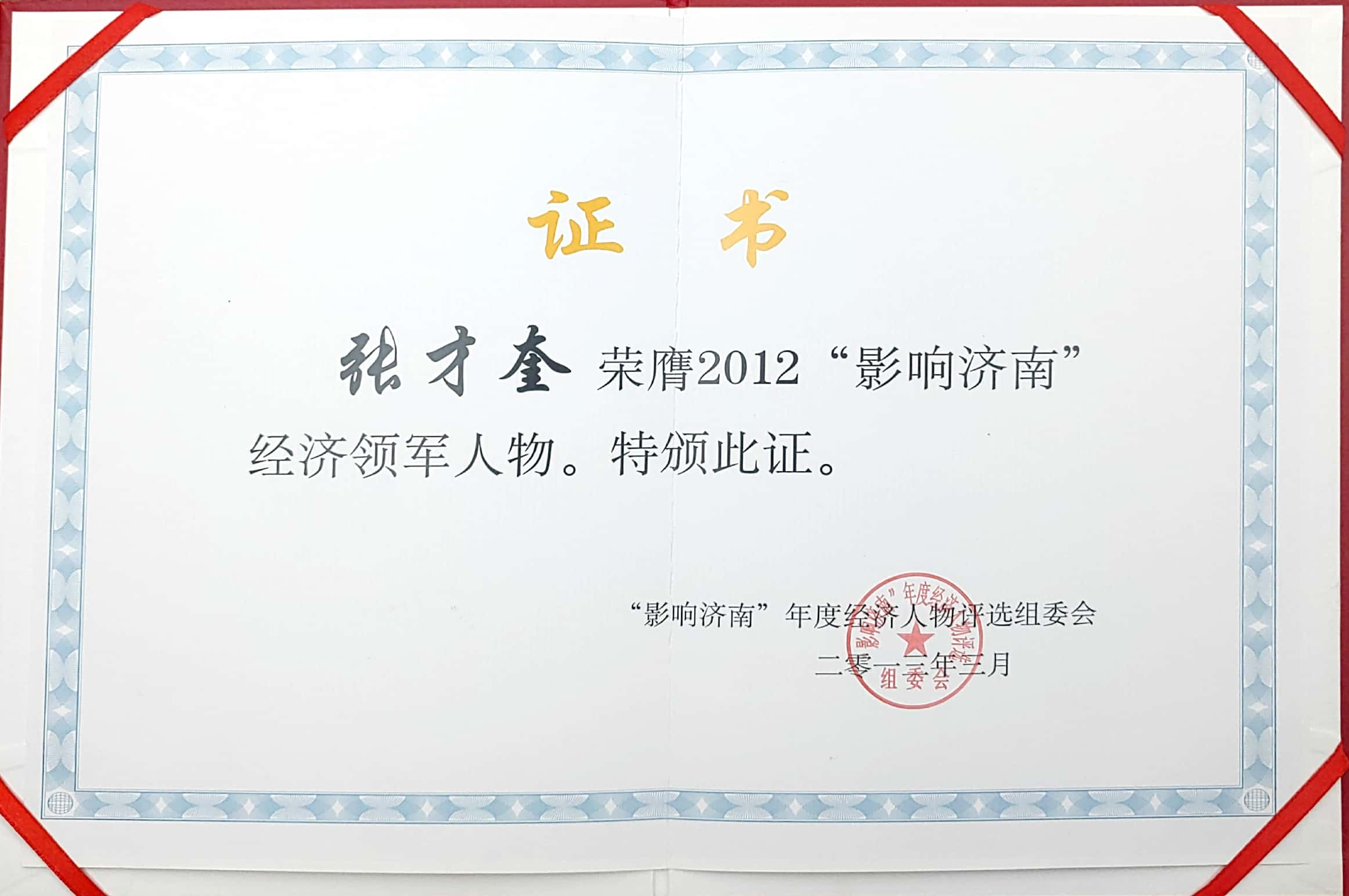 2012年影響濟南經濟領軍人物