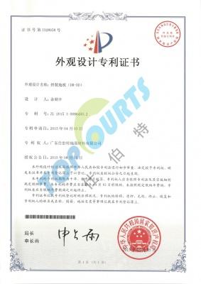 外观专利-DD,DR