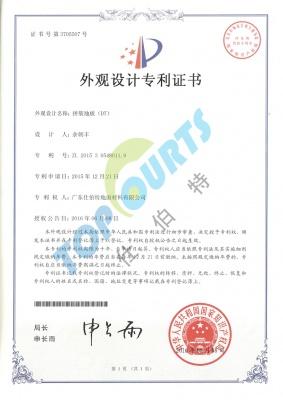 外观专利-DT