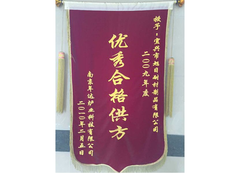 南京年达炉业科技有限公司合格供方