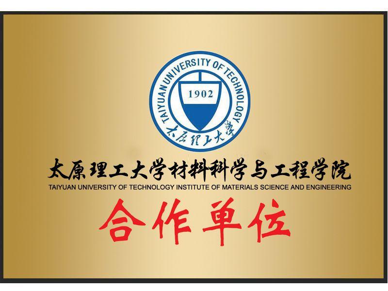 太原理工大学材料科学与工程学院合作单位