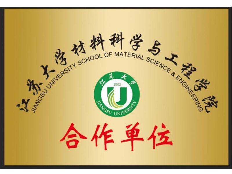 江苏大学材料科学与工程学院合作单位