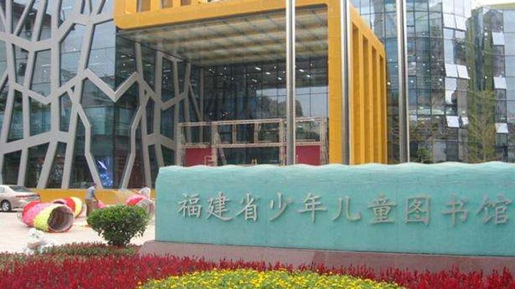 福建省青少年兒童圖書館