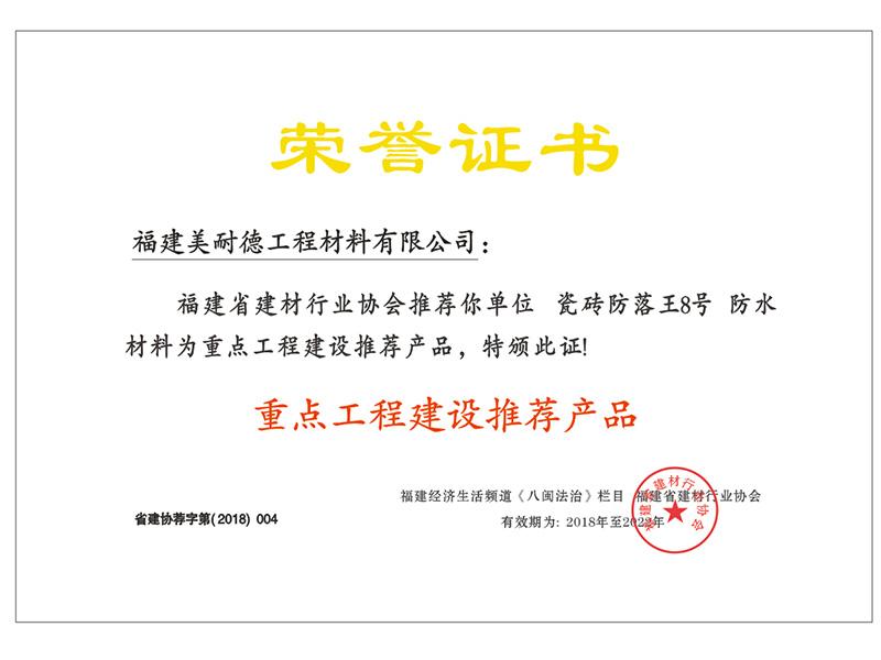 工程推薦產品榮譽證書