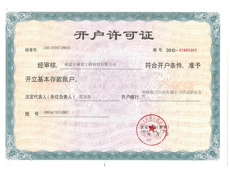 工廠開戶許可證1