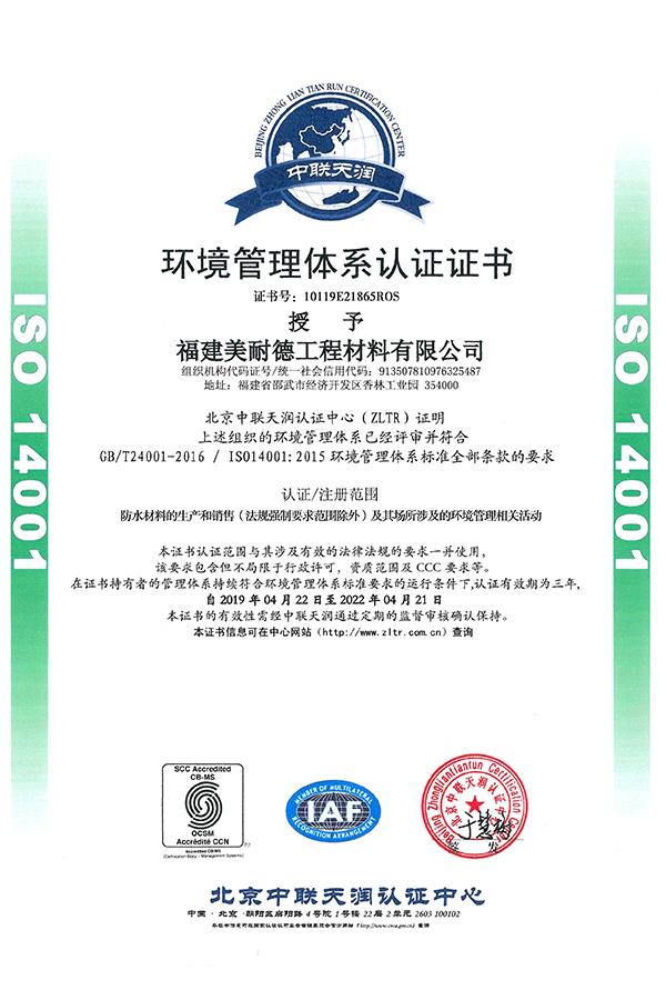 新環境體系認證證書(防水材料)