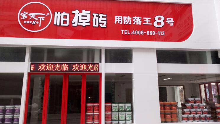 經銷商門店