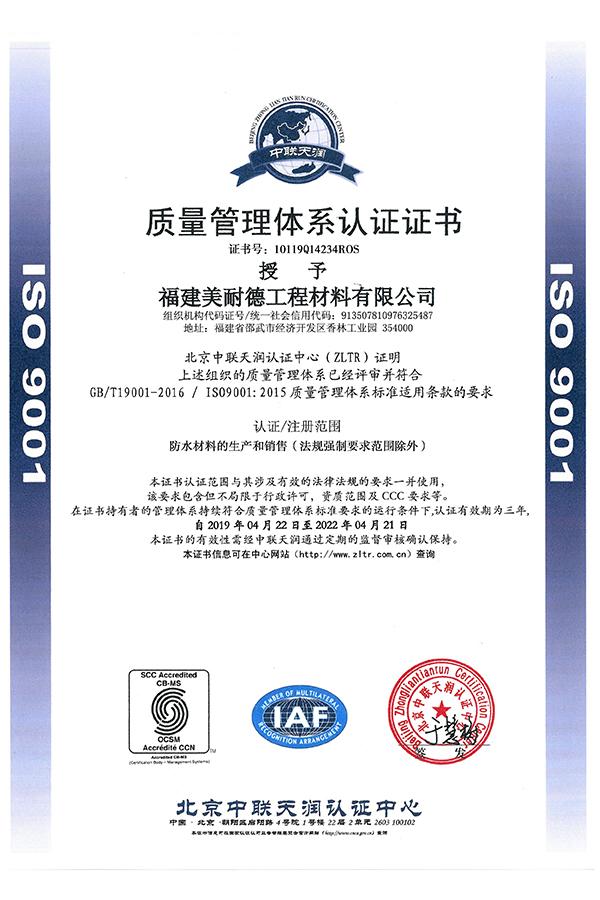 新質量體系認證證書(防水材料)
