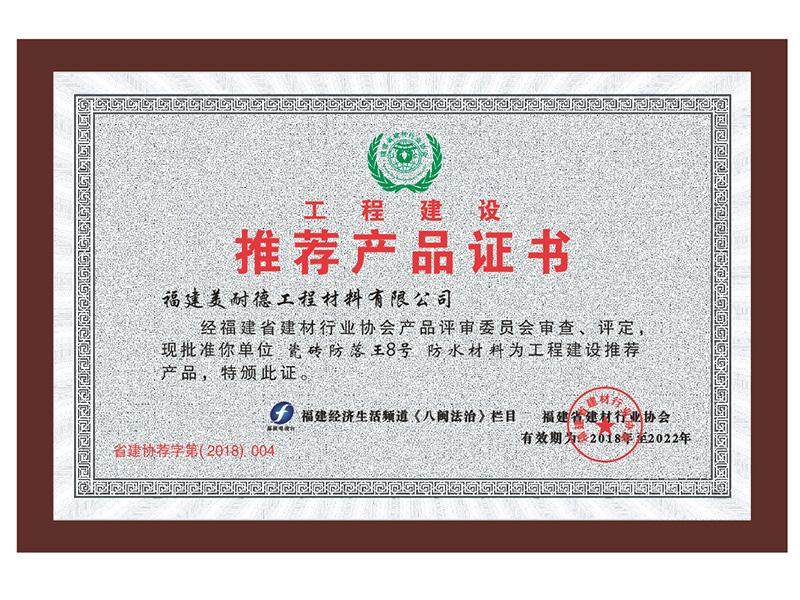 工程推薦產品證書