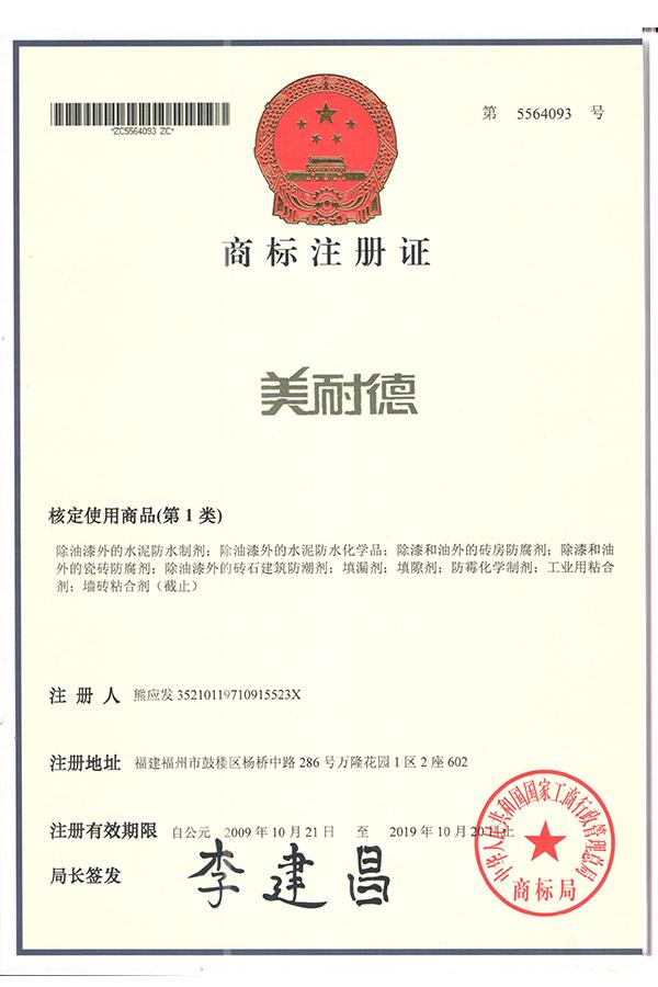 美耐德商標證