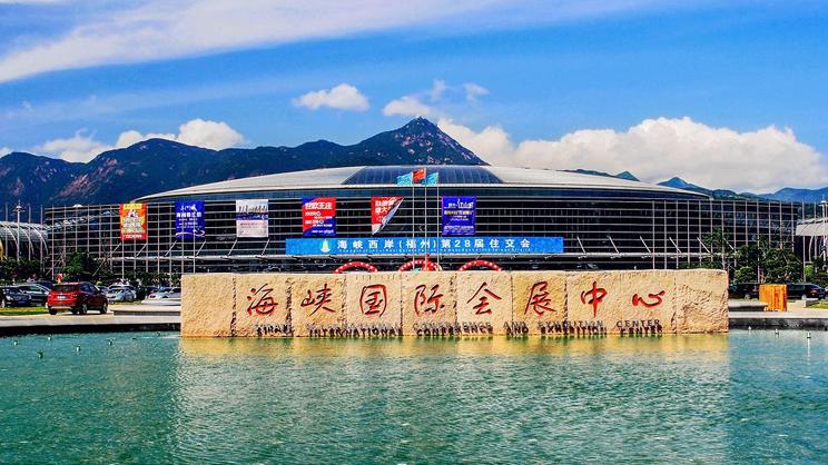 福州海峽國際會展中心
