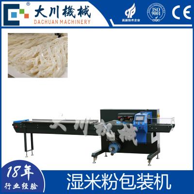 濕米粉包裝機