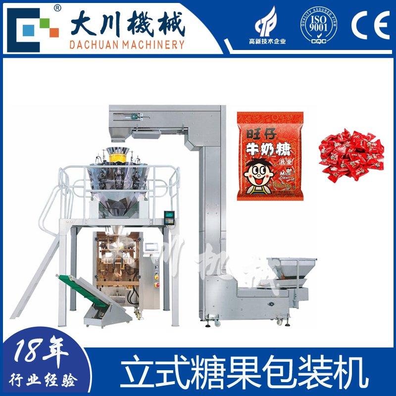 立式糖果包装机