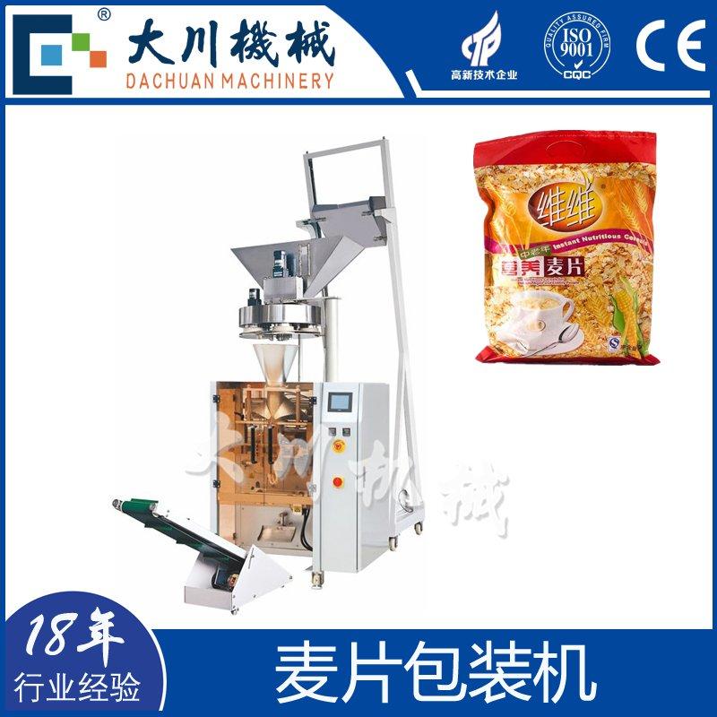 麦片包装机