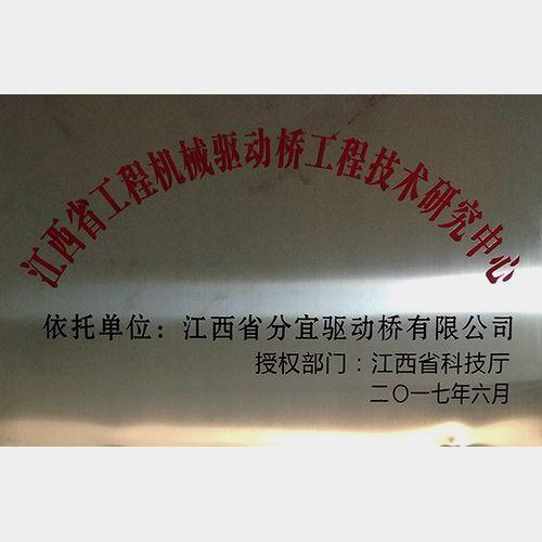 """2017年建成""""省级驱动桥工程技术研究中心"""""""
