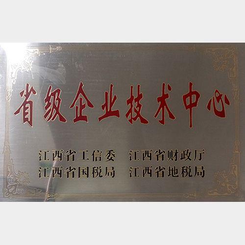 """2013年建成""""省级企业技术中心"""""""