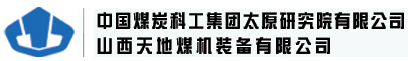 太原煤炭科學研究院