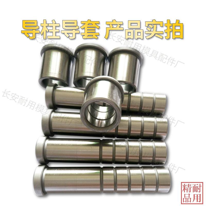 生产导柱/导套/材质SUJ2导柱/导套/非标导柱/导套/精度高/可开票