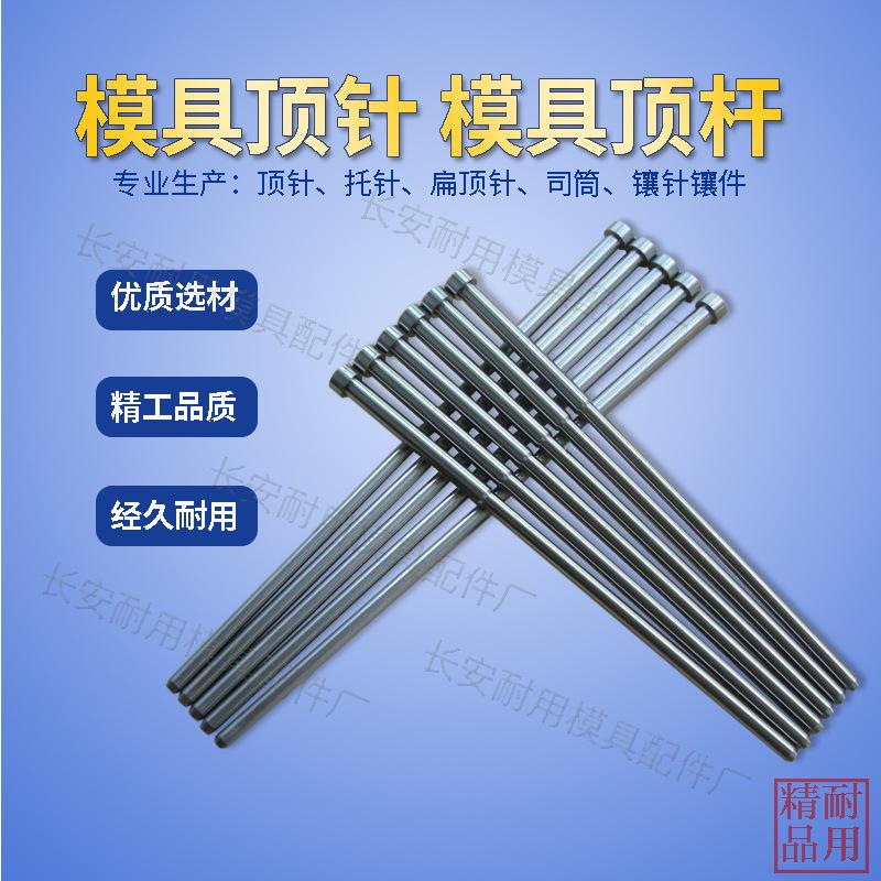 经销批发/SKD-6顶针/模具顶针/SKD61耐热顶针/扁顶针