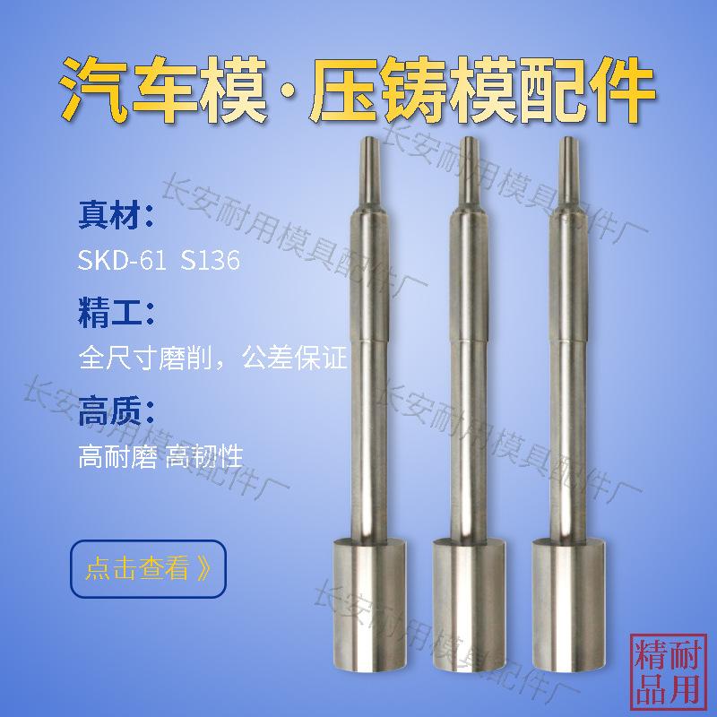 【厂家直销】 高精度耐热射梢/氮化双节顶针/扁顶针/扁梢