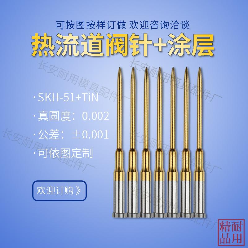 低价生产高精密SKH51热流道阀针/ASP镀汰阀针/笔模/模针