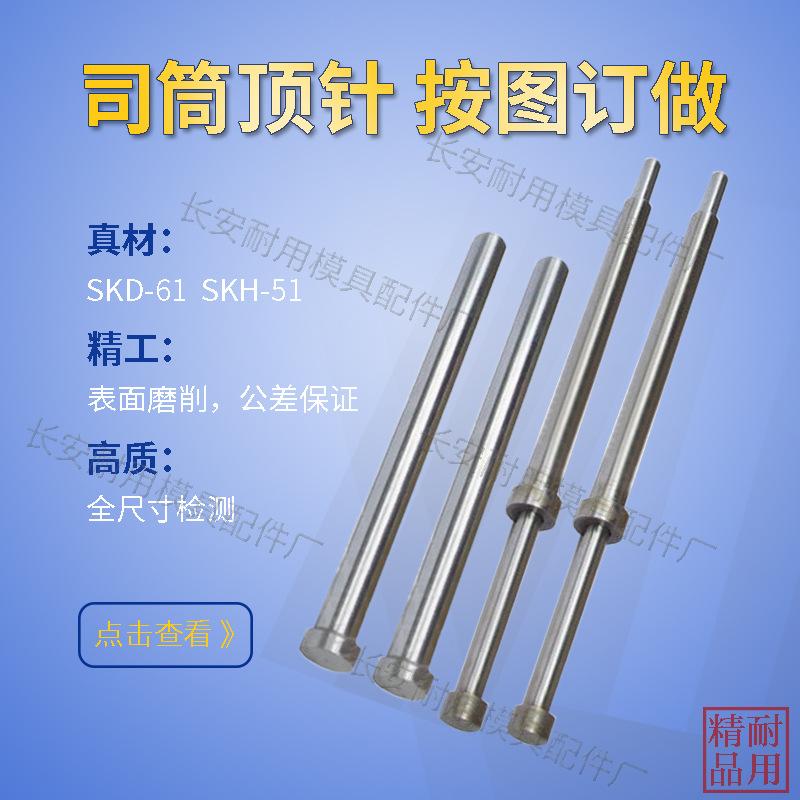 SKH51镀钛精密镶针/非标镶件塑胶模具用芯子/模针/精密SKD61镶针