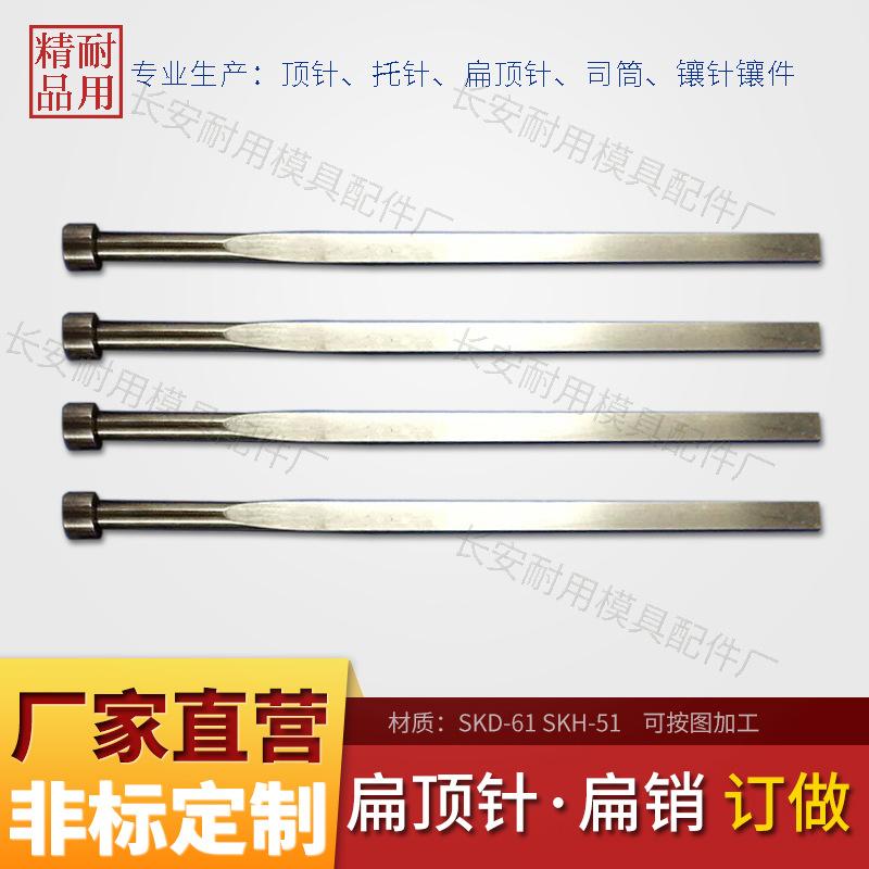 【厂家直销】模具配件/精密扁顶针/进口材质扁顶针/各种款式