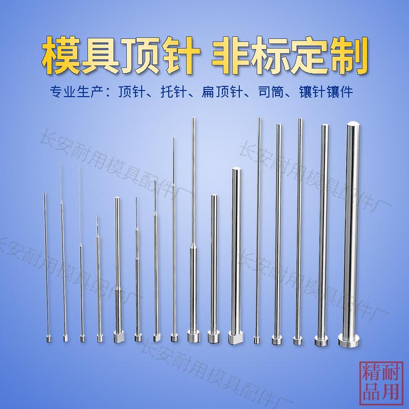 【专业生产】椭圆六角冲针/镀汰椭圆冲针/镀铬冲头/菱角冲针