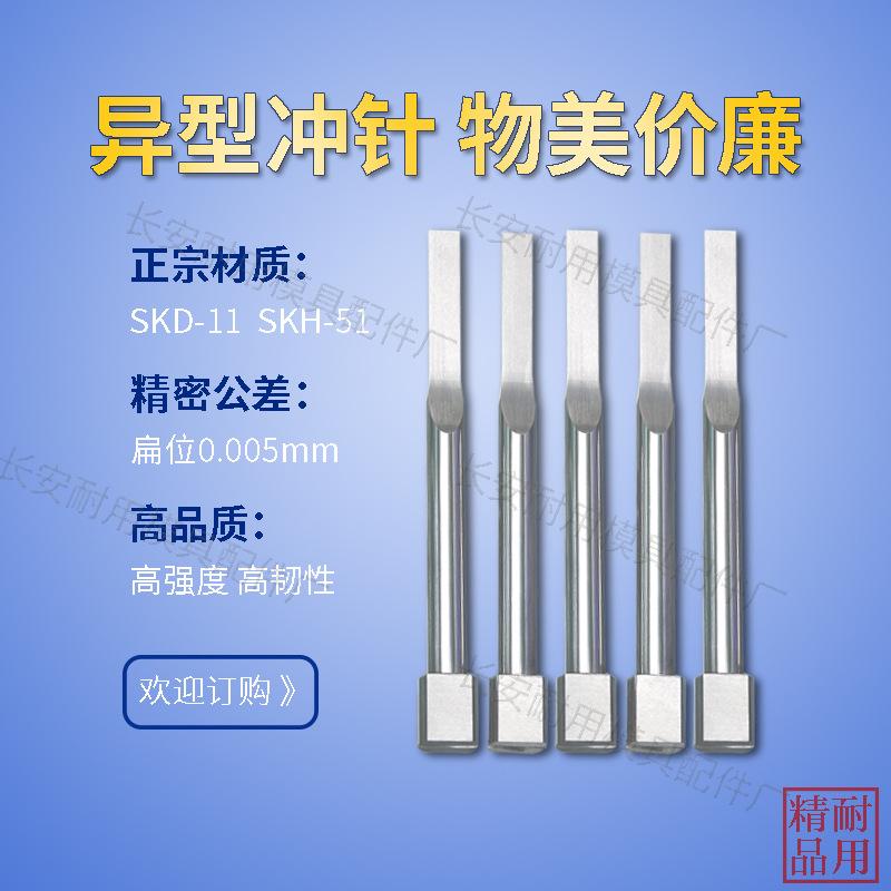 【专业生产】异型冲头/椭圆冲针/SKD11椭圆冲针/六角冲针