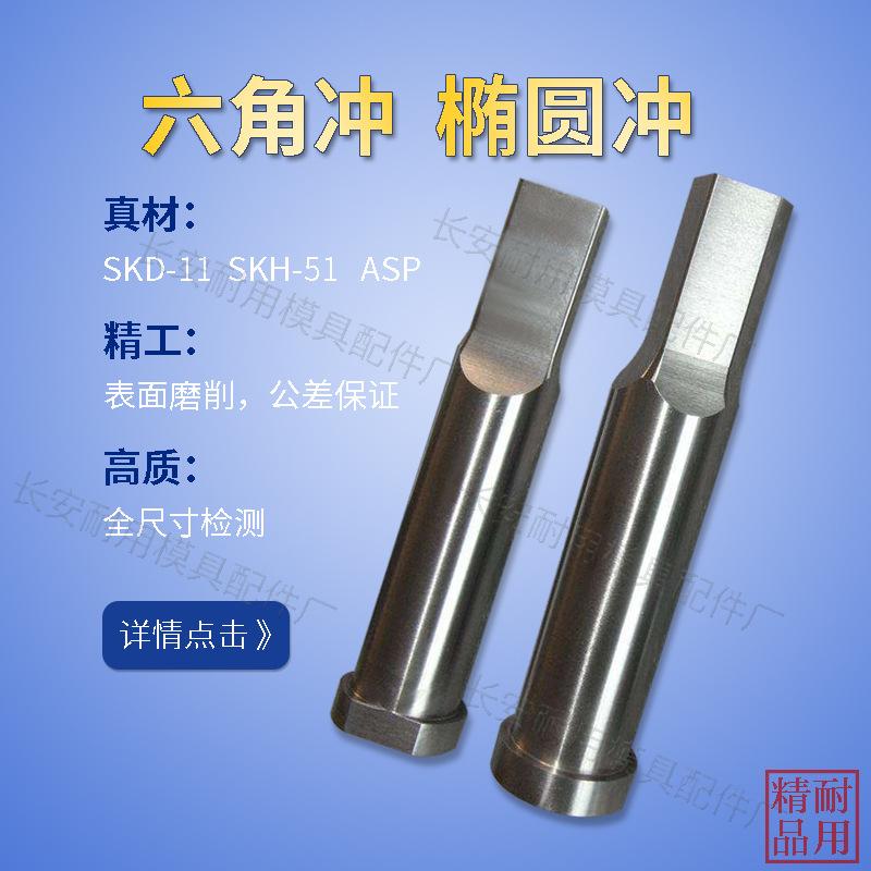 【厂家直销】生产批发六角冲,镀钛冲针/镀铬SKD11冲针/标准冲头